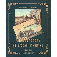 Симферополь на старой открытке 1898 -1918 гг - на CD