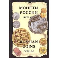 Рылов И. - Монеты России с 1894 г. - на CD