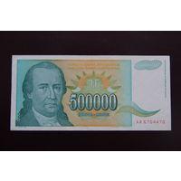 Югославия 500000 динаров 1993