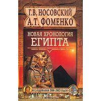 Новая хронология Египта. Исследования 2000-2002 годов
