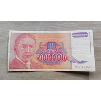 50000000 динар 1993 г.