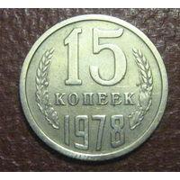 СССР. 15 копеек 1978 г