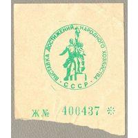Билет входной на ВДНХ СССР