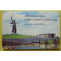 Героям Сталинградской битвы. Набор открыток 1968 года ( 15 шт ).