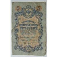 5 рублей 1909 года. Шипов-Тереньтьев. ОЯ 795412