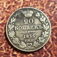 20 копеек 1835 год.