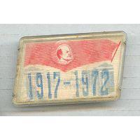 1917-1972 Революция стереопластик родная заколка