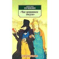 Александр Пушкин. Час невинного досуга.