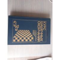 Маламед. Шашки. Энциклопедическое издание. Курс шашечных окончаний.