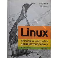 Linux. Установка, настройка, администрирование   Кофлер Михаэль
