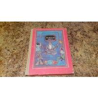 Золотая бита - казахские волшебные сказки