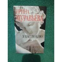 Ирина Муравьева. Я вас люблю.