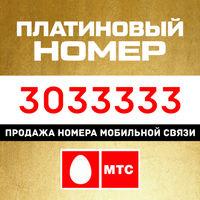Платиновый номер МТС: 3033333
