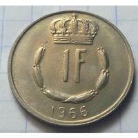 Люксембург 1 франк, 1966               ( 6-9-4 )
