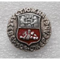 Значок. Северное ожерелье. Устюжна #0612