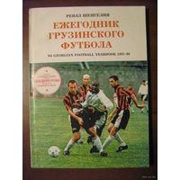 Ежегодник грузинского футбола 1997-98. No 6. (ТИРАЖ - 500 экз).