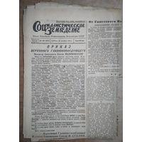 """Газета """"Социалистическое земледелие"""" 21 октября 1944 г. Приказ Верховного Главнокомандующего."""