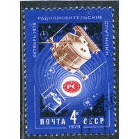 СССР 1979.. Радиолюбительские спутники