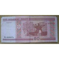 50 рублей серии Нб 0535374