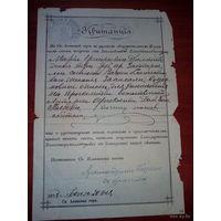 Церковная расписка 1898 год