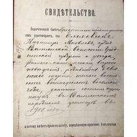 Свидетельство 1900 года