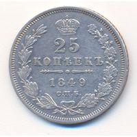 25 копеек 1849 г. ПА