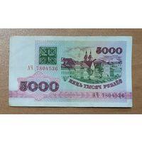 5000 рублей 1992 года, серия АЧ
