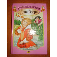 Британские сказки  Дева Озера