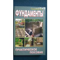 В.С. Самойлов. Фундаменты. Практическое пособие