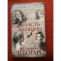 Виталий Фульф, Серафима Чеботарь  Власть женщин