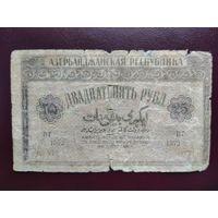 Азербайджан 25 рублей 1919