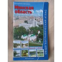 Общегеографический атлас Минской области 2009 г.