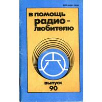 """Сборник """"В помощь радиолюбителю"""", вып. 90"""