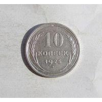 10 коп 1925г.Хорошая монета