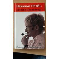 """Наталья Грэйс """"Записки миллионера"""""""