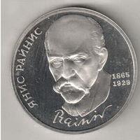 1 рубль 1990 Я.Райнис пруф