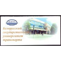 Белорусский государственный университет транспорта Гомель