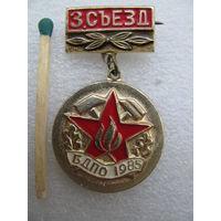 Знак. 3 съезд БДПО (Белорусское добровольное пожарное общество). 1985 г.