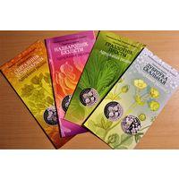 """Буклеты к монетам серии """"Возрожденные растения"""" комплект из 4 штук, а также можно по одиночке, буклеты да манетаў з серыі """"Адроджаныя расліны"""""""