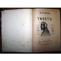 1905 Сувиров, Н.И. Тибет. Описание страны и отношение к ней Китая и Англии до последнего времени.