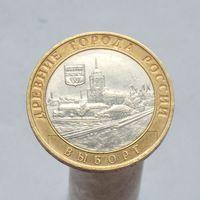 10 рублей 2009 ВЫБОРГ ММД