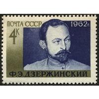 СССР 1962. Дзержинский. (#2734) Полная серия. MNH