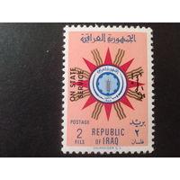 Ирак 1962 герб до 1975 г., надпечатка