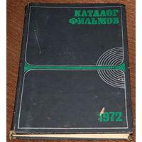 Аннотированный каталог фильмов выпущенных в 1972 году                торг