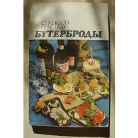 """С.Массо - """"Бутерброды"""" сборник рецептов 160 стр."""