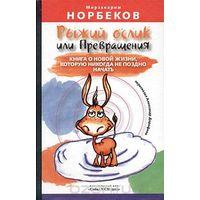 Норбеков. Рыжий ослик, или Превращения: книга о новой жизни, которую никогда не поздно начать