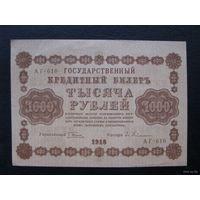 1000 рублей 1918 Пятаков - Гейльман