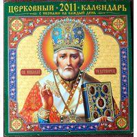2011. Церковный. настенный