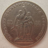 Болгария 1 лев 1969 г. 25 лет Социалистической Революции (gl)