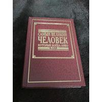 САМЫЙ ВЕЛИКИЙ ЧЕЛОВЕК, КОТОРЫЙ КОГДА-ЛИБО ЖИЛ